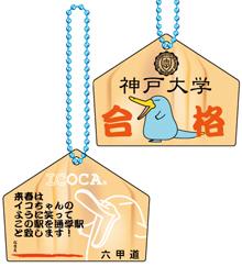 http://www.kucoop.jp/sale/images/img_origin_s04_15.jpg